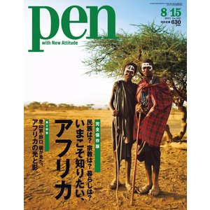 Pen編集部 出版社:CCCメディアハウス ページ数:150 提供開始日:2013/08/02 タグ...