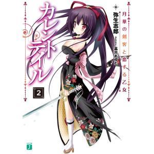 カレントテイル (2) 電子書籍版 / 著:弥生志郎 イラスト:基井あゆむ|ebookjapan