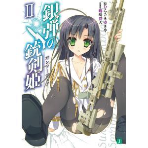 銀弾の銃剣姫(ガンソーディア) II 電子書籍版 / 著者:むらさきゆきや イラスト:鶴崎貴大|ebookjapan