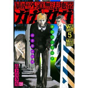 暴虐外道無法地帯 ガガガガ (5) [最終章'The Last Stand'] 電子書籍版 / 山下ユタカ|ebookjapan