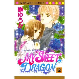 【初回50%OFFクーポン】MY SWEET DRAGON (2) 電子書籍版 / 榊ゆうか|ebookjapan