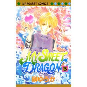 【初回50%OFFクーポン】MY SWEET DRAGON (3) 電子書籍版 / 榊ゆうか|ebookjapan