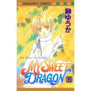 【初回50%OFFクーポン】MY SWEET DRAGON (5) 電子書籍版 / 榊ゆうか|ebookjapan