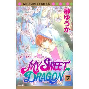 【初回50%OFFクーポン】MY SWEET DRAGON (7) 電子書籍版 / 榊ゆうか|ebookjapan