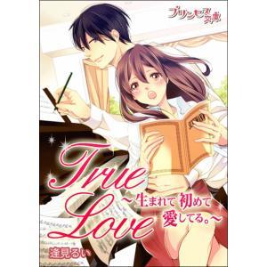 【初回50%OFFクーポン】True Love〜生まれて初めて愛してる。〜 電子書籍版 / 著:逢見るい イラスト:花岡美莉|ebookjapan
