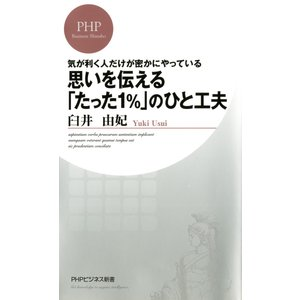 気が利く人だけが密かにやっている 思いを伝える「たった1%」のひと工夫 電子書籍版 / 著:臼井由妃|ebookjapan