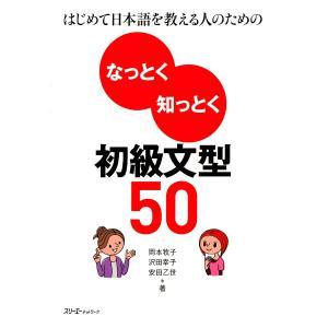 著:岡本牧子 著:沢田幸子 著:安田乙世 出版社:スリーエーネットワーク ページ数:247 提供開始...