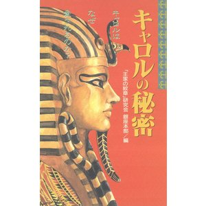【初回50%OFFクーポン】キャロルの秘密 電子書籍版 / 編:「王家の紋章」研究会銀座本部 ebookjapan