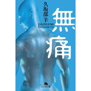 無痛 電子書籍版 / 著:久坂部羊|ebookjapan