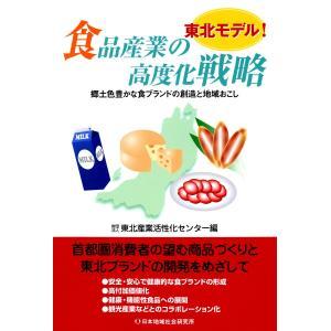 【初回50%OFFクーポン】東北モデル!食品産業の高度化戦略 : 郷土色豊かな食ブランドの創造と地域おこし 電子書籍版 ebookjapan