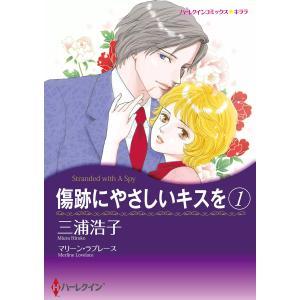 傷跡にやさしいキスを (1) 電子書籍版 / 三浦浩子 原作:マリーン・ラブレース|ebookjapan