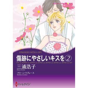 傷跡にやさしいキスを (2) 電子書籍版 / 三浦浩子 原作:マリーン・ラブレース|ebookjapan