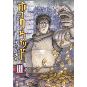 ホークウッド (3) 電子書籍版 / トミイ大塚|ebookjapan