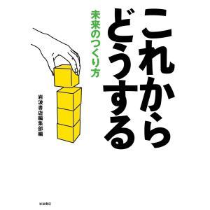 これからどうする 電子書籍版 / 岩波書店編集部編|ebookjapan