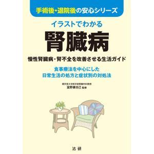 【初回50%OFFクーポン】イラストでわかる腎臓病 電子書籍版 / 富野康日己(監修) ebookjapan