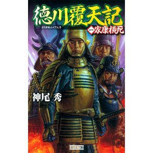 【初回50%OFFクーポン】徳川覆天記1 電子書籍版 / 神尾秀|ebookjapan