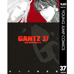 【初回50%OFFクーポン】GANTZ (37) 電子書籍版 / 奥浩哉|ebookjapan