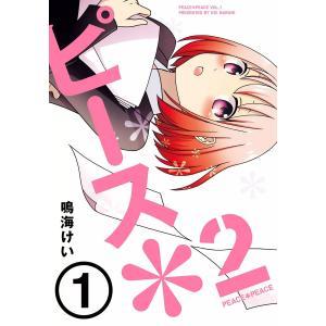ピース*2 (1) 電子書籍版 / 鳴海けい|ebookjapan