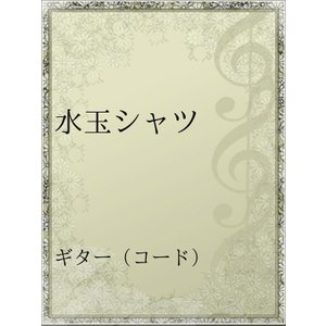 水玉シャツ 電子書籍版 / アーティスト:aiko ebookjapan