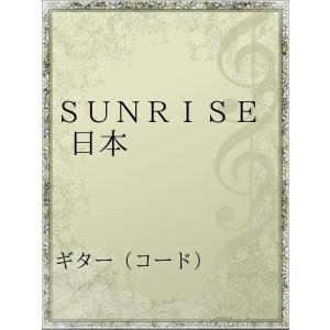 SUNRISE 日本 電子書籍版 / アーティスト:嵐