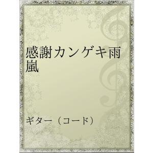 感謝カンゲキ雨嵐 電子書籍版 / アーティスト:嵐