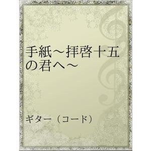アーティスト:アンジェラ・アキ 出版社:アディインターナショナル 連載誌/レーベル:ギター(コード)...