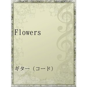 Flowers 電子書籍版 / アーティスト:EGO-WRAPPIN'|ebookjapan