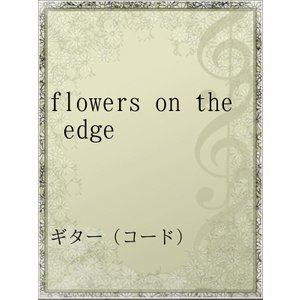 flowers on the edge 電子書籍版 / アーティスト:the autumn stone|ebookjapan