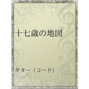 アーティスト:尾崎豊 出版社:アディインターナショナル 連載誌/レーベル:ギター(コード) ページ数...