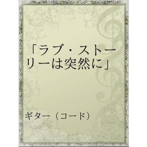 「ラブ・ストーリーは突然に」 電子書籍版 / アーティスト:小田和正|ebookjapan