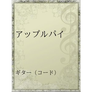 アップルパイ 電子書籍版 / アーティスト:甲斐バンド|ebookjapan