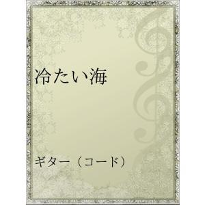 冷たい海 電子書籍版 / アーティスト:倉木麻衣