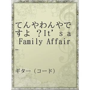 【初回50%OFFクーポン】てんやわんやですよ ?It's a Family Affair- 電子書籍版 / アーティスト:クレイジーケンバンド|ebookjapan