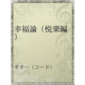 幸福論(悦楽編) 電子書籍版 / アーティスト:椎名林檎