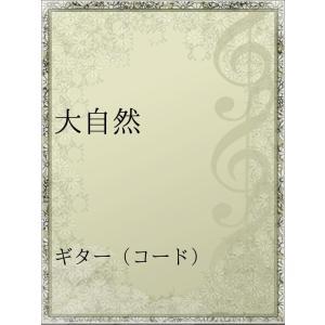 大自然 電子書籍版 / アーティスト:19|ebookjapan