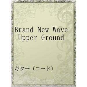 Brand New Wave Upper Ground 電子書籍版 / アーティスト:JUDY AND MARY ebookjapan