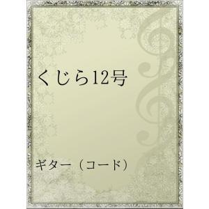 くじら12号 電子書籍版 / アーティスト:JUDY AND MARY ebookjapan