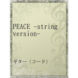 PEACE -string version- 電子書籍版 / アーティスト:JUDY AND MARY ebookjapan