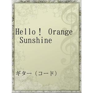 Hello! Orange Sunshine 電子書籍版 / アーティスト:JUDY AND MARY ebookjapan