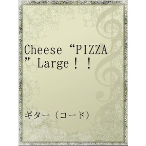 """Cheese""""PIZZA""""Large!! 電子書籍版 / アーティスト:JUDY AND MARY ebookjapan"""