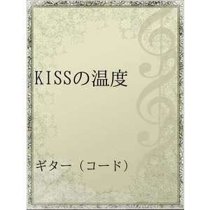 KISSの温度 電子書籍版 / アーティスト:JUDY AND MARY ebookjapan