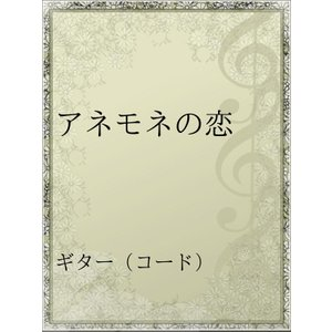 アネモネの恋 電子書籍版 / アーティスト:JUDY AND MARY ebookjapan