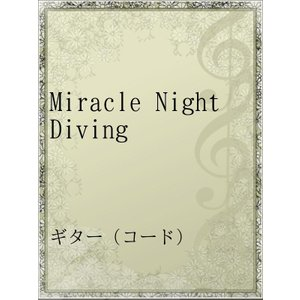 Miracle Night Diving 電子書籍版 / アーティスト:JUDY AND MARY ebookjapan