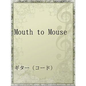 Mouth to Mouse 電子書籍版 / アーティスト:Syrup 16g