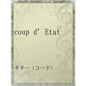 coup d'Etat 電子書籍版 / アーティスト:Syrup 16g