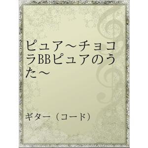 ピュア〜チョコラBBピュアのうた〜 電子書籍版 / アーティスト:堂島孝平