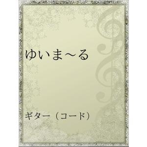 ゆいま〜る 電子書籍版 / アーティスト:夏川りみ|ebookjapan