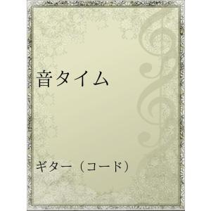 音タイム 電子書籍版 / アーティスト:ハナレグミ