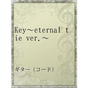 Key〜eternal tie ver.〜 電子書籍版 / アーティスト:浜崎あゆみ|ebookjapan