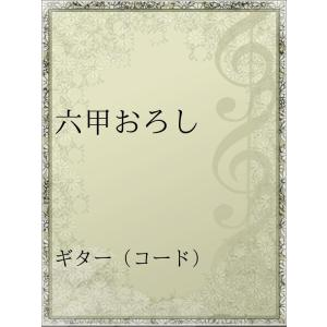六甲おろし 電子書籍版 / アーティスト:阪神タイガース応援歌|ebookjapan